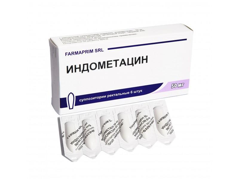 индометацин инструкция по применению свечи при геморрое