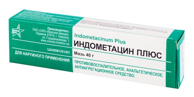 индометацин при геморрое отзывы