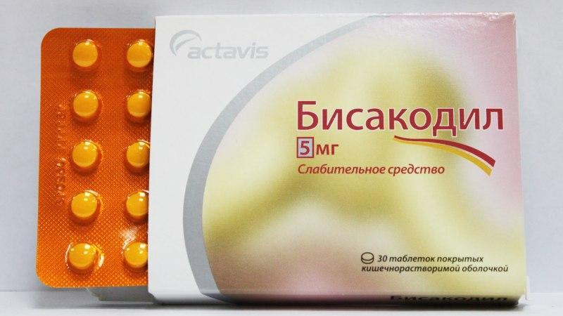 лекарство от запора недорогое