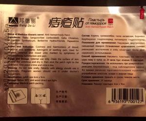 китайская красная мазь от геморроя отзывы развод