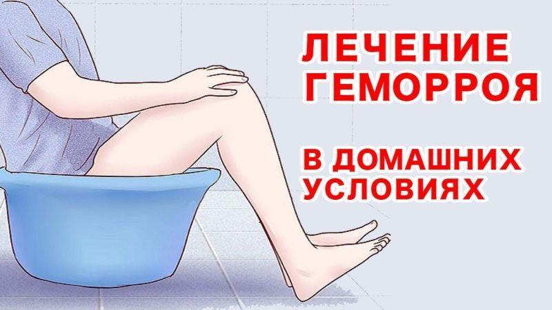 снять воспаление с шишек геморроя